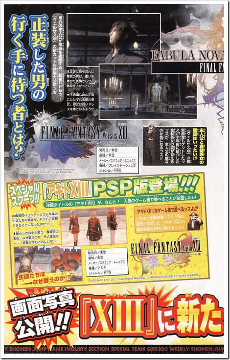 Final_Fantasy_XIII_003